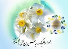 Imam Hasan Askari (A.S.) Introduced the Saviour of Humanity
