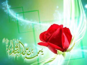 The Auspicious Birthday Anniversary of Imam Muhammad Baqir (A.S.)