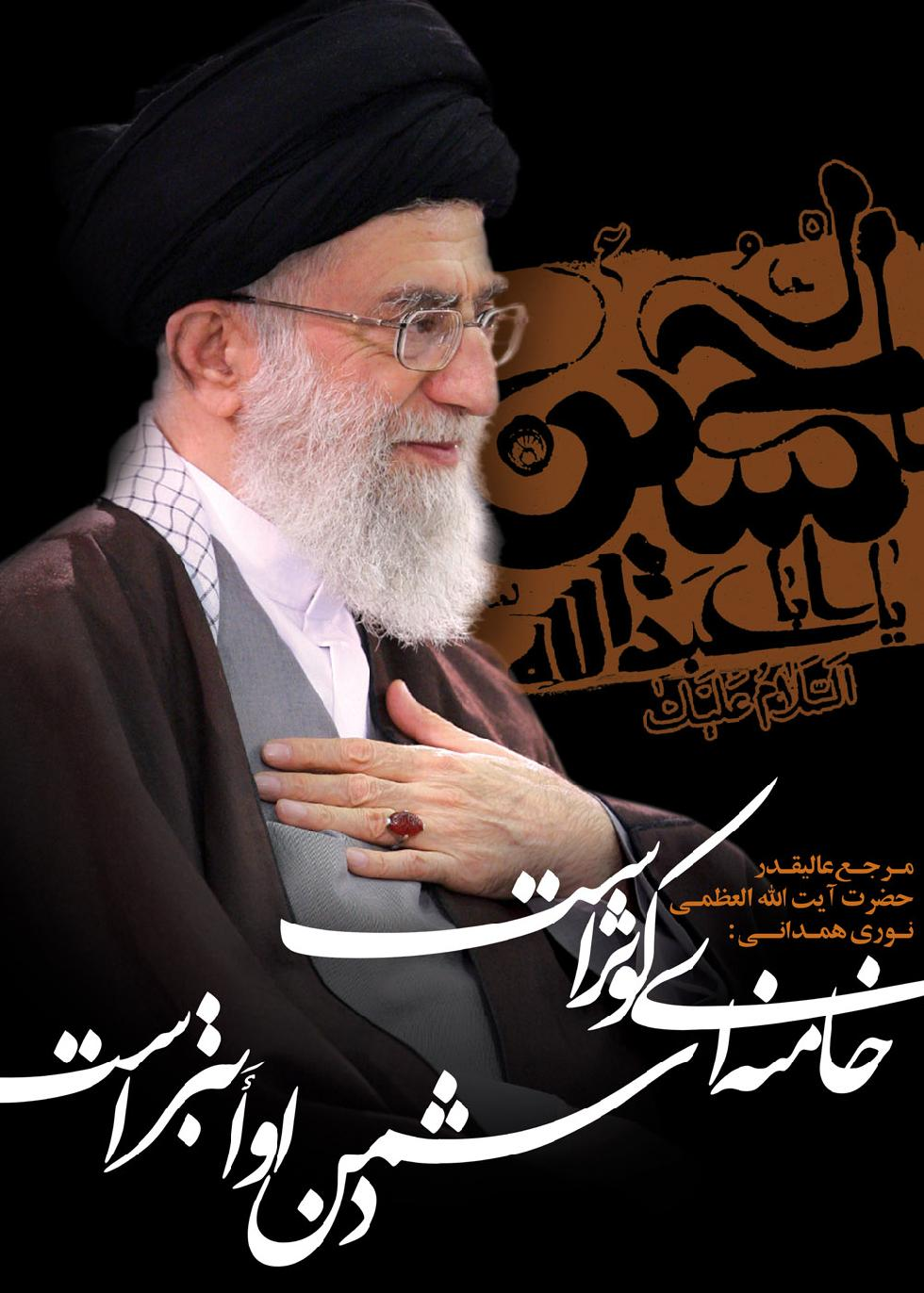 Photo of Ayatollah